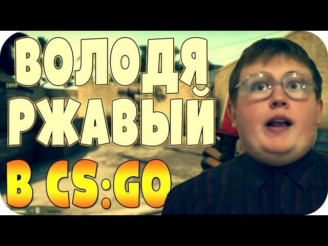 Володя Ржавый играет в CS:GO