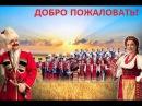 Культура кубанского казачества