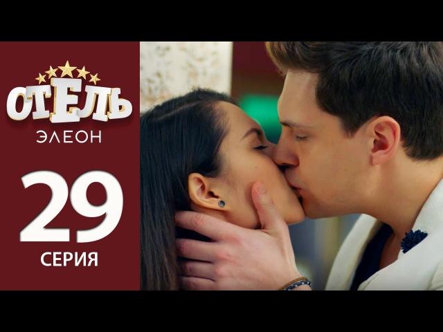 Отель Элеон 8 серия 2 сезон 29 серия комедия HD