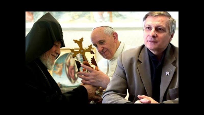 Ватикан переезжает в Армению? Аналитика Валерия Пякина.