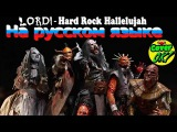 Lordi - Hard Rock Hallelujah  Russian cover   На русском языке  HD 1080p