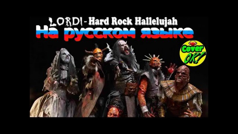 Lordi - Hard Rock Hallelujah [ Russian cover ] | На русском языке | HD [1080p]
