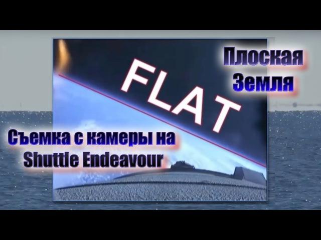 Плоская Земля. Разоблачение. Съемка с видео - камеры на Shuttle Шаттл Endeavour Индевор.