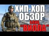 WARFACE - HIP-HOP ОБЗОР 26 РЕЖИМ БЛИЦ, КАРТА ВИЛЛА
