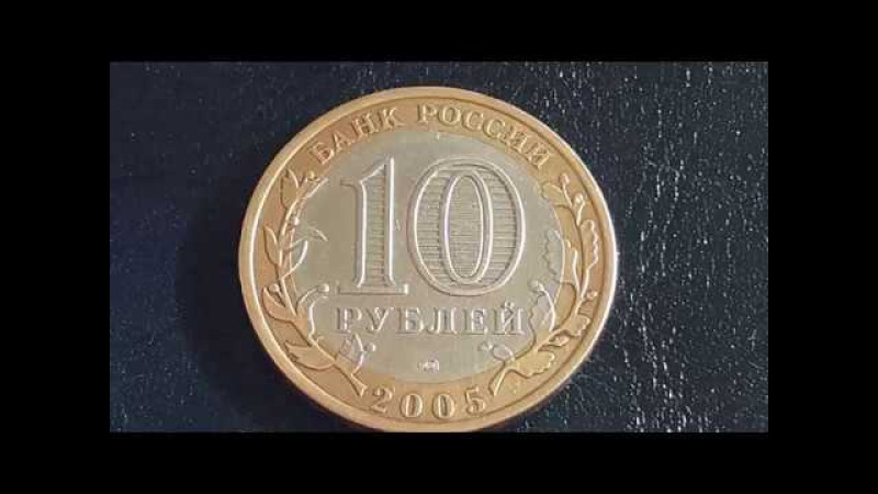 10 рублей 2005 спмд достигает несколько тысяч Монета никто не забыт ничто не забыто