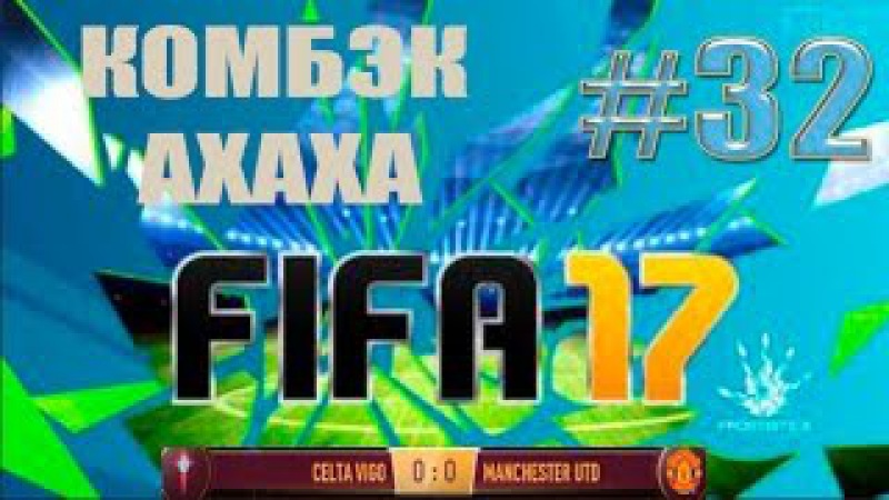 Fifa 17│Карьера за МЮ│32★КОМБЭК★