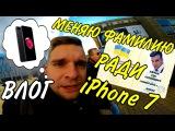 ВЛОГ: МЕНЯЮ ФАМИЛИЮ РАДИ АЙФОНА НА IPHONE 7