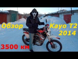 Обзор Kayo Super T2 ENDURO мотоцикла при пробеге 3500 км. Кайо Т2 250 Эндуро.