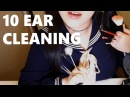 ASMR BEST 10 EAR CLEANING Intense 😚귀청소 10종세트