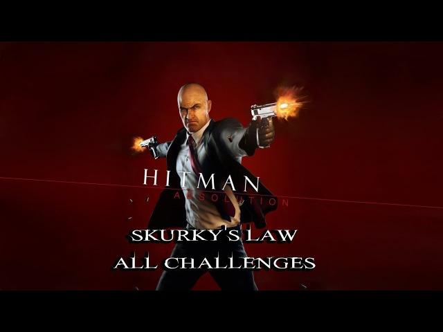 Hitman Absolution Закон скерки все испытания