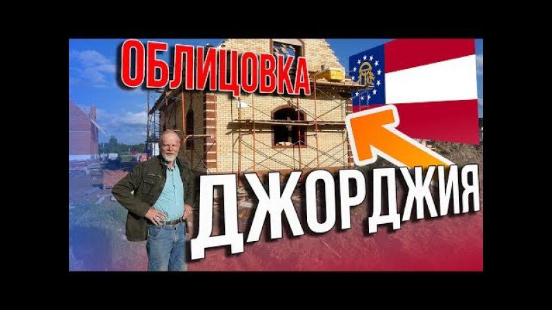 Дом Киселева №1, облицованный ДЖОРДЖИЯ готов.