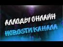 Аллоды Онлайн 8.0.1 Откровение ч.2 / Новости о развитии канала