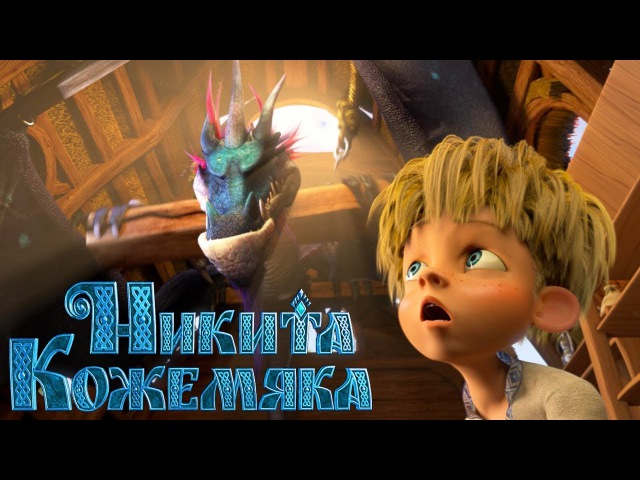 Никита Кожемяка 2017 мультфильм для детей♦ Новинки 2017© на ютуб (CamRiP)