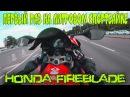 Первый раз на литровом спортбайке как у VLAD1000RR | Honda CBR1000RR Fireblade
