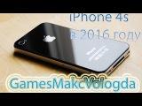 iPhone 4S в 2016 году, мое мнение. [Краткий обзор]