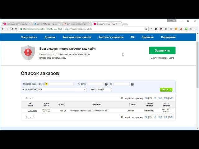 3. Регистрация домена у корневого регистратора Reg.ru | «Домен и хостинг»