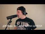Идиот записывает свою песню (JARED DINES RUS)