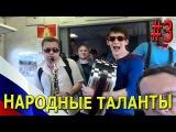 НАРОДНЫЕ ТАЛАНТЫ РОССИИ #3