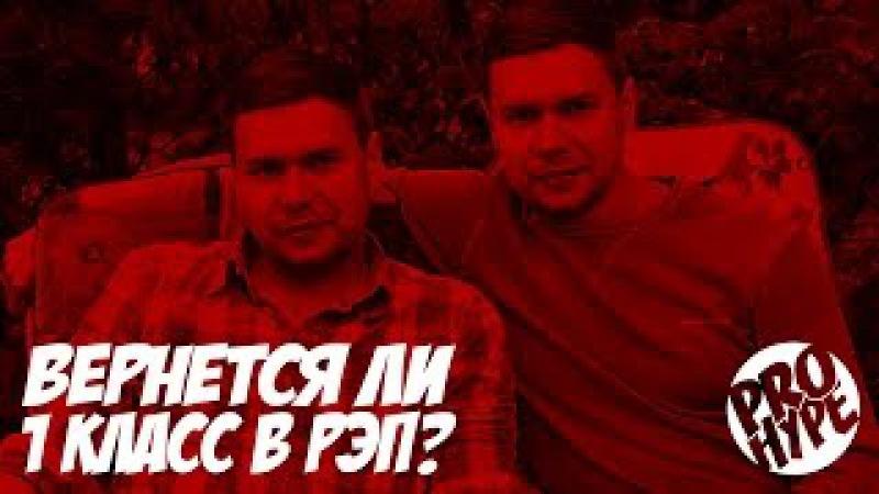 PRO HYPE 5 - ВЕРНЁТСЯ ЛИ 1.KLAS В РЭП?