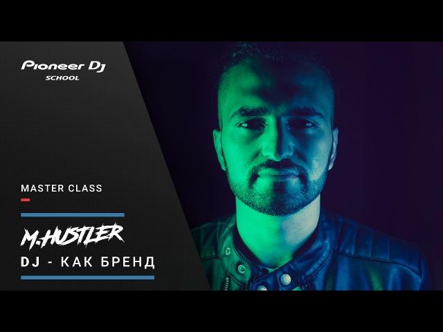 Master-class M.Hustler - DJ - как Бренд @ Pioneer DJ School | Moscow