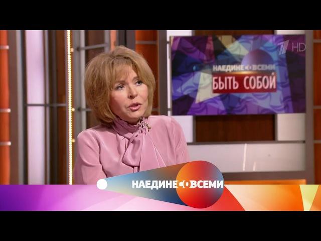 Наедине со всеми - Гость Ольга Кормухина Выпуск от21.02.2017