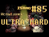 Испытания ULTRA HARD - The Binding of Isaac Afterbirth+ with IDguest #85
