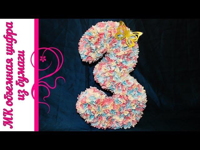 DIY: объемная цифра на день рождения (торцевание) 3D figure of paper birthday