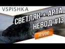 Vspishka рулит Взводом neVOD 13 - Светляк Арта
