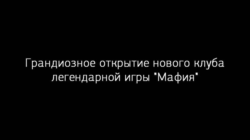 МАФ КЛУБ ИМПЕРИЯ г Актау