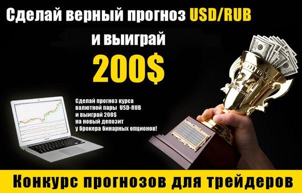 брокеры бинарных опционов usd/rub