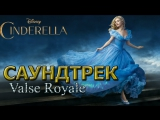 Valse Royale by Patrick Doyle