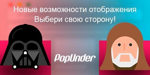 Popunder.ru – давайте знакомиться! - Страница 4 BACjzv1jjUk