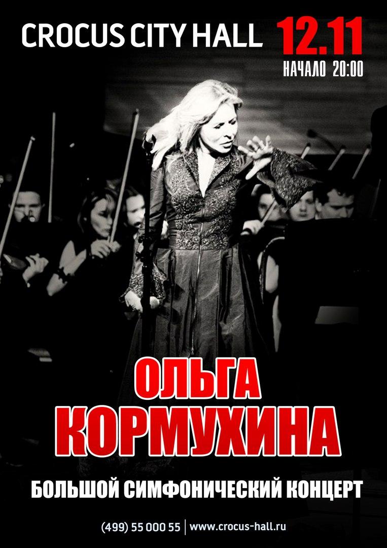 Ольга Кормухина, Москва - фото №5