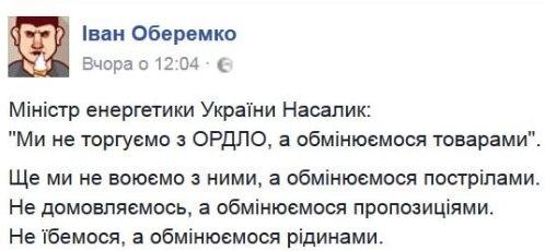 """""""Энергосистема не сможет долго работать в таком состоянии"""", - Гройсман о блокаде Донбасса - Цензор.НЕТ 7555"""
