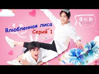 Влюбленная лиса 1/44 Fox Fall in Love Fox's Summer