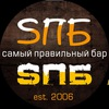 БАР SПБ. Sамый Правильный Бар (official group)