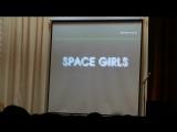 """Выступление команды """"Space Girls"""" 321 группы на конкурсе """"Самая креативная группа 2017"""""""