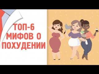 ТОП-6 мифов о похудении