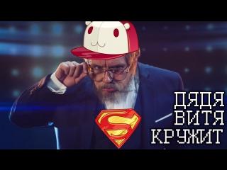 Дядя Витя кружит голову, ай до упаду!)))