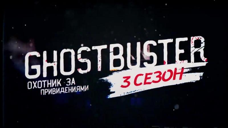 ПЕРЕНОЧЕВАЛ в заброшенном Отеле с тремя Призраками. GhostBuster сезон призрак