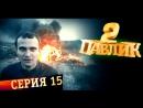 Павлик Наркоман - 2 сезон 15 серия