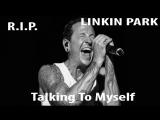 Linkin Park - Talking To Myself (Говорю с собой) | в память о Честере Беннингтоне