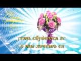 Ochen_krasivoe_Pozdravlenie_s_Dnem_Rozhdeniya_zhenschine