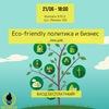 Eco-friendly политика и бизнес