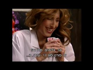 Израильский сериал - Дани Голливуд s02 e12 (с субтитрами на иврите)
