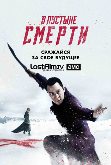В пустыне смерти 1-2 сезон 1-10 серия LostFilm | Into the Badlands