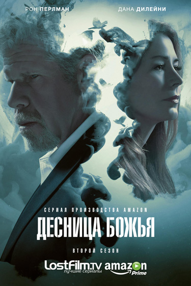 Десница Божья 1-2 сезон 1-10 серия LostFilm | Hand of God