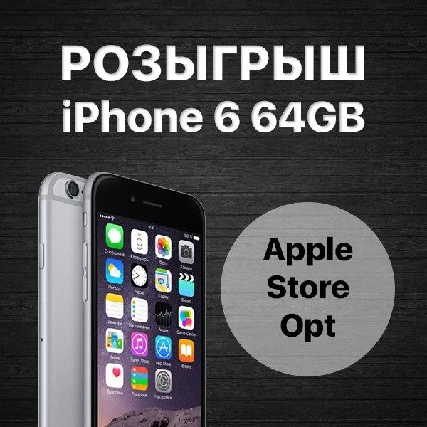 🔥Дарим iPhone 6 на 64gb за репост. Участвуют все города России и СНГ.