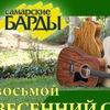 Бард-слёты в Самарской области