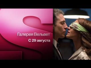 Галерея-Вельвет 3 сезон трейлер